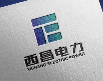 <em>西昌电力</em>上半年业绩大跌 下半年寄望丰水期发力