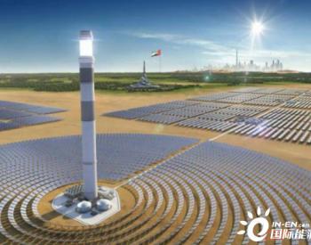 河钢唐钢美标精品板材将用于迪拜950MW<em>光伏光热</em>发电项目