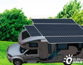 自驾游太阳能板的选择