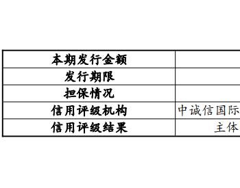 永城煤电拟发行10亿元中票,用于归还有息负债