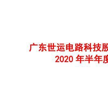 世运电路2020上半年净利同比增长14.63%成功中标<em>特斯拉</em>两大项目