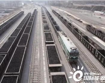 陕西上半年<em>煤炭发送量</em>1170万吨,同比增长13%