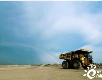 国家能源集团无人驾驶矿用卡车助力<em>智慧矿山建设</em>