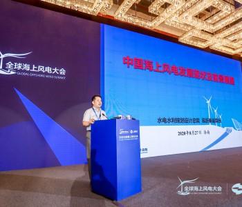 """<em>易跃春</em>:""""十四五""""将成为我国海上风电产业发展新的战略转型期"""