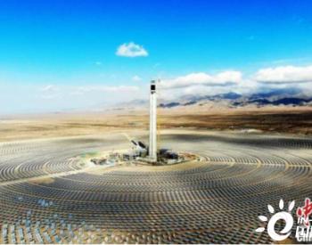"""太阳能热发电已成为中国实施""""<em>一带一路</em>""""建设优势产业"""