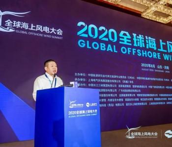 金孝龙:走中国特色海上风电平价道路