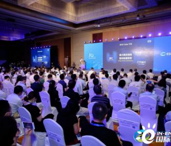 ESIE2020在京盛大开幕,大咖共议储能未来大发展