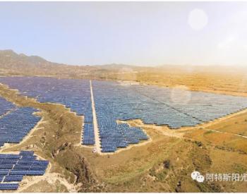 <em>阿特斯</em>能源子公司Recurrent获5.16亿元开发性贷款,助推海外太阳能电站项目开发!