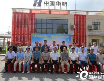 华能江西清洁能源公司高龙山二期分散式风电项目工程正式开工