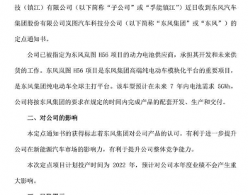 <em>东风</em>岚图H56指定孚能科为动力电池供应商