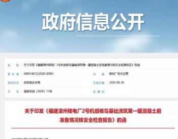福建漳州<em>核电</em>厂2号机组核岛施工前准备情况核<em>安全</em>检查报告