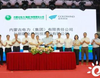 金风科技与内蒙古<em>电力</em>集团签署战略<em>合作</em>协议