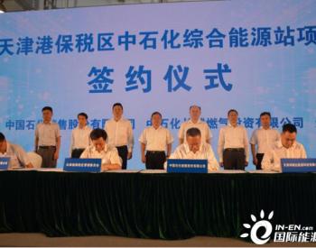 中石化企业积极参与天津港保税区氢能<em>产业</em>发展