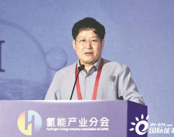 中国产业发展促进会副会长于士和:抓住氢能产业发展的机遇