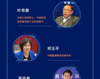 直播预告!中国核能高质量发展系列——数字核电讲堂即将开讲