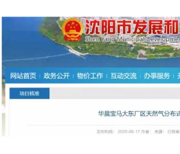 华晨宝马大东厂区天然气<em>分布式能源站</em>项目核准