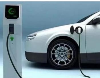 2020年中国充电桩市场发展现状分析