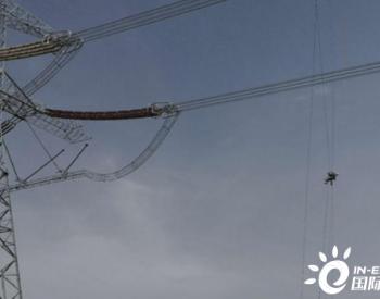 <em>宁夏</em>电力首次成功完成过境±1100千伏特高压线路带电消缺作业