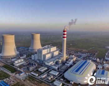 皖企承建内蒙古首台百万火电机组将投产