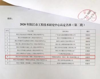 中国<em>水电</em>四局广东阳江公司海上风电技术顺利通过市级工程技术研究开发中心认定
