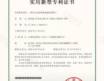 中国水电四局云南分公司两项风电技术获专利授权