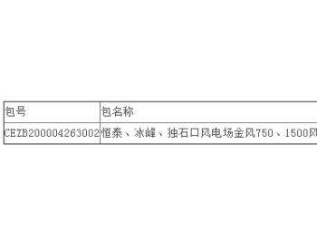 中标丨国华投资<em>河北</em>分公司2020年风电机组备件采购公开招标中标结果公告(金风)