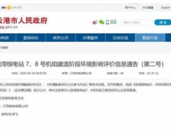 江苏田湾7、8号机组建设阶段环境影响报告公示