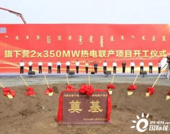 内蒙古能建集团旗下营2×350MW<em>热电联产项目</em>开工