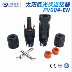 厂家供应MC4太阳能光伏连接器 MC4接线端子连接器TUV