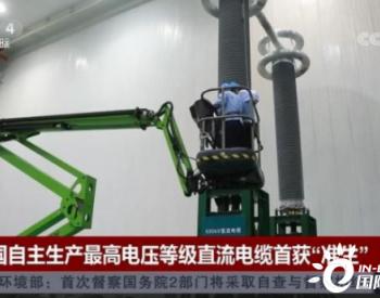 """中国自主生产最高电压等级直流电缆首获""""准生"""""""