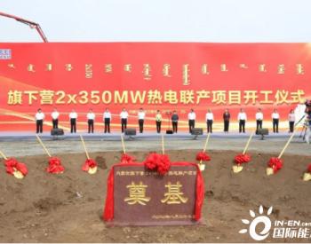 内蒙古能建集团旗下营2×350MW热电联产项目开工