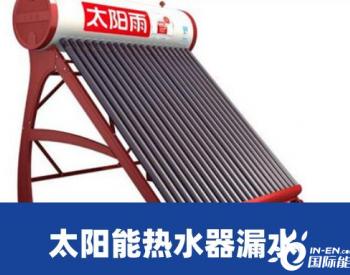 太阳能热水器漏水常见原因及维修