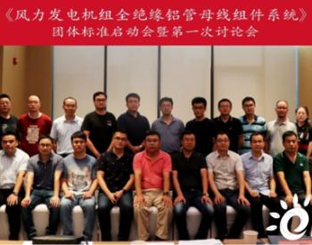 《风力发电机组全绝缘铝管母线组件系统》团体标准第一次讨论会在天津召开