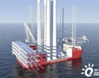 """油气服务商转型进军海上风电,""""开发最先进的海上风电安装船"""""""