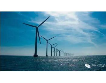 全球<em>离岸风电</em>市场关键动态
