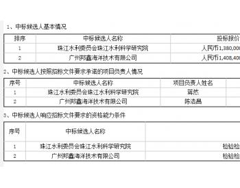 中标丨中广核广东惠州港口一海上风电场施工期环境监测服务中标候选人公示