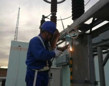 电建新能源华北分公司贝力克风电场圆满完成升压站检修工作