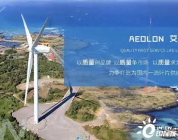 <em>艾郎风电</em>2020年应税销售冲刺25亿元,建设全球最大风电叶片生产基地,新项目明年三月份...