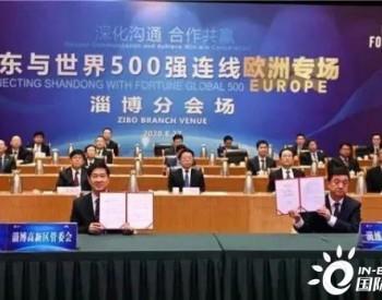 德国林德集团与山东淄博签约制氢项目