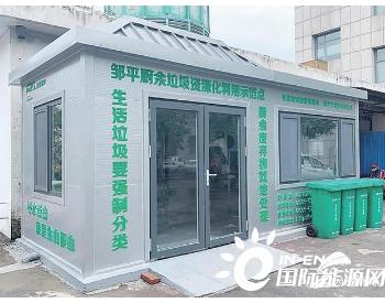 山东滨州邹平:<em>餐厨垃圾</em>就地资源化处理 全力推进垃圾减量