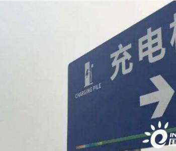 中国充电基础设施稳步推进 公共充电桩数量居全球首位