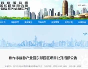 招标丨近19亿!河南焦作市静脉产业园东部园区项目公开招标