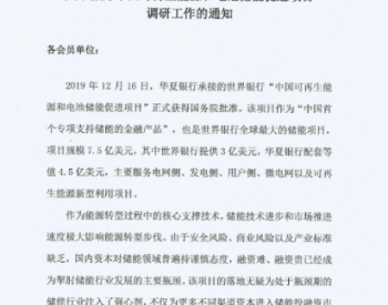 关于做好中国可再生能源和<em>电池储能</em>促进项目调研工作的通知