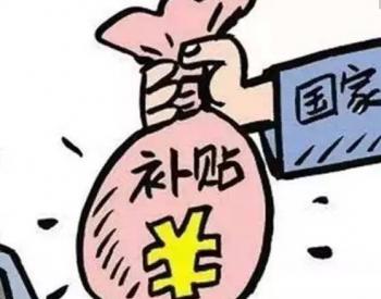 山东省兑现<em>新能源汽车购置补贴</em>14.5亿元