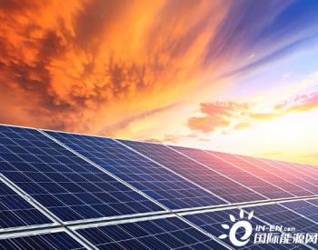 【科普天地】太阳能电池概述