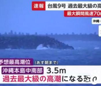 """强台风""""美莎克""""逼近日本冲绳 已致逾3.7万户停电"""