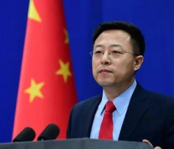 <em>中化</em>、三峡、中核工程等11家中国企业或将遭遇美国制裁!