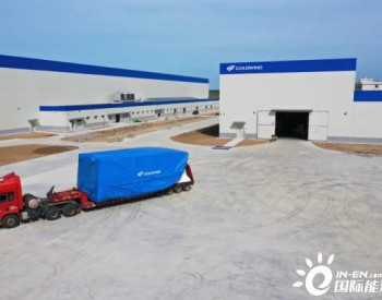 金风科技<em>内蒙古</em>兴安盟首套机组发运,平价大基地开始全面建设