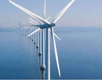 鼓励选用≥6MW机型!东海大桥<em>海上</em>风电项目竞争配置工作方案公布!