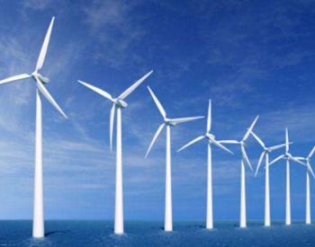 英国政府大幅下调对风电成本预测,2025年仅为<em>燃气发电</em>的一半
